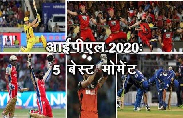 IPL 2020: पहले 10 दिन के ये 5 बेस्ट मोमेंट रहे सबसे अनोखे और चर्चित, भुलाए जाना मुश्किल