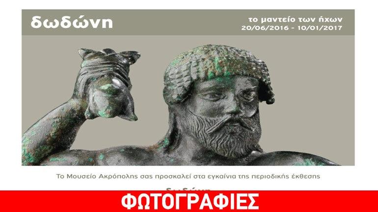 «Δωδώνη. Το μαντείο των ήχων» - Περιοδική έκθεση στο Μουσείο Ακρόπολης