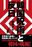 韓国呪術と反日 (SEIRINDO BOOKS)