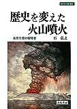 歴史を変えた火山噴火―自然災害の環境史 (世界史の鏡 環境)