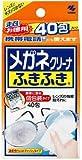 メガネクリーナ ふきふき お徳用 40包入【HTRC3】