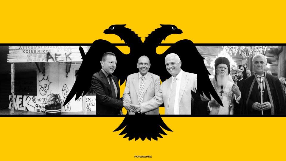 popaganda_AEK