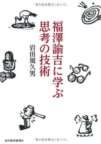岩田規久男『福澤諭吉に学ぶ思考の技術』