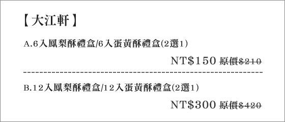 大江軒/蛋黃酥/鳳梨酥/年節禮盒/禮盒/伴手禮