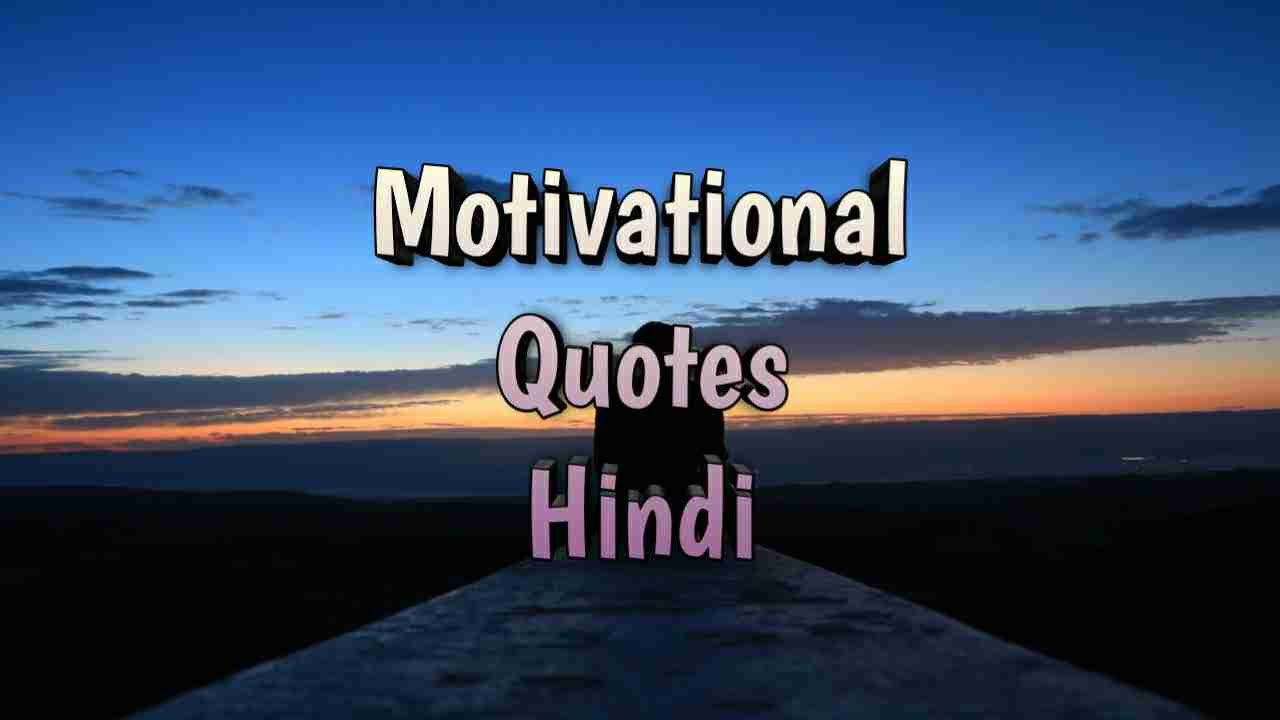 Motivational Quotes In Hindi 2019 ट प 100 ब स ट
