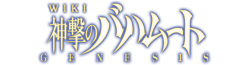 Shingeki no Bahamut Genesis Wiki