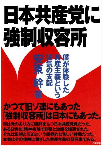 日本共産党に強制収容所―僕が体験した共産主義という狂気の支配