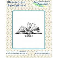 Штамп Книга открытая 2