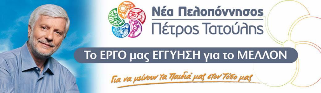 Πέτρος Τατούλης - Νέα Πελοπόννησος