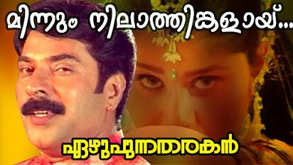 Aadyathe kanmani malayalam movie mp3 songs free download.