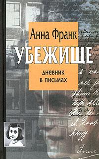 Anna_Frank__Ubezhische._Dnevnik_v_pismah.jpg