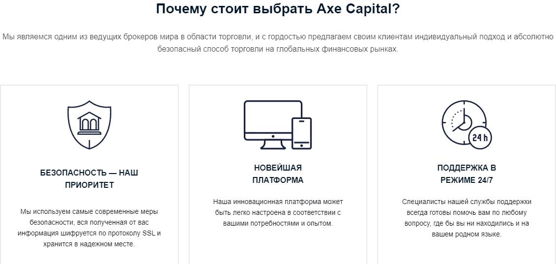 Брокер AXE-Capital: детальный обзор и отзывы вкладчиков