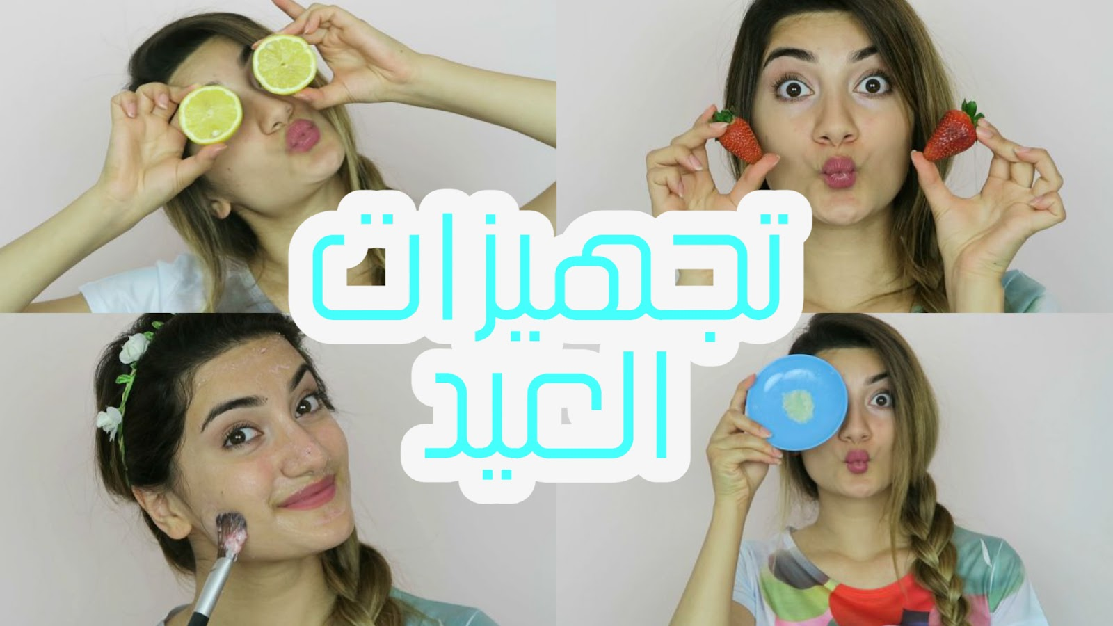 get ready for eid thumbnail 2.jpg
