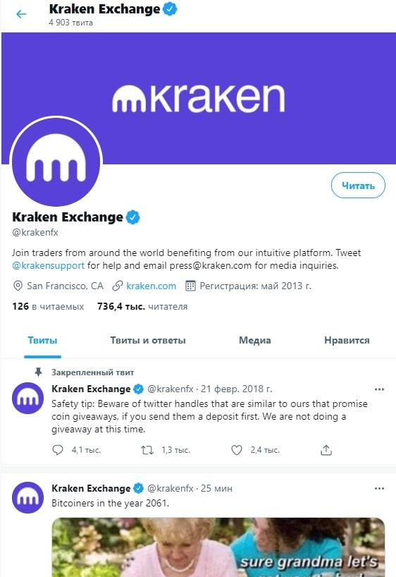 Отзывы о Kraken и условия торговли на криптовалютной бирже