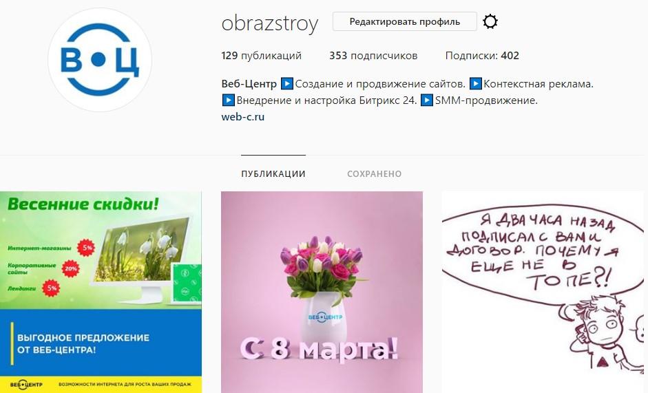 Продвижение бизнеса в Instagram. 8 главных ошибок Веб-Центр