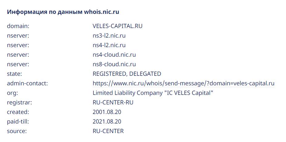 """Отзывы о """"Велес Капитал"""": обзор инвестпроекта"""