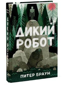 книга «Дикий робот»Питер Браун