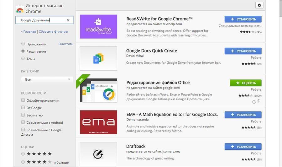 Плагины для Google Docs в интернет-магазине
