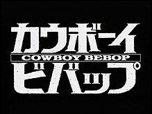 Cowboy Bebop intertitle.jpg