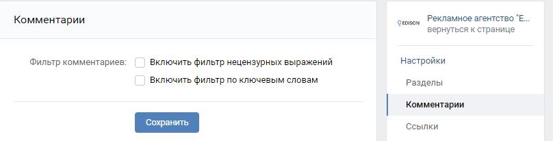 Настройки комментариев ВК