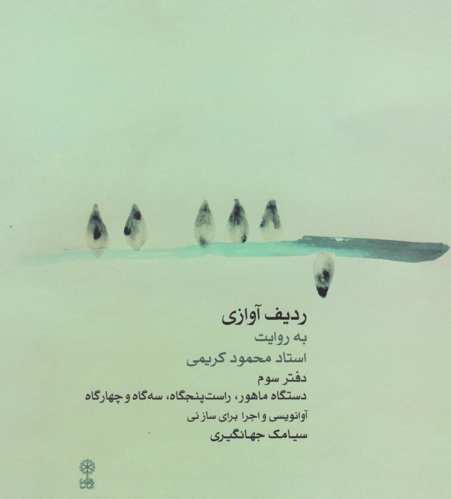 کتاب ردیف آوازی به روایت محمود کریمی دفتر سوم سیامک جهانگیری انتشارات ماهور