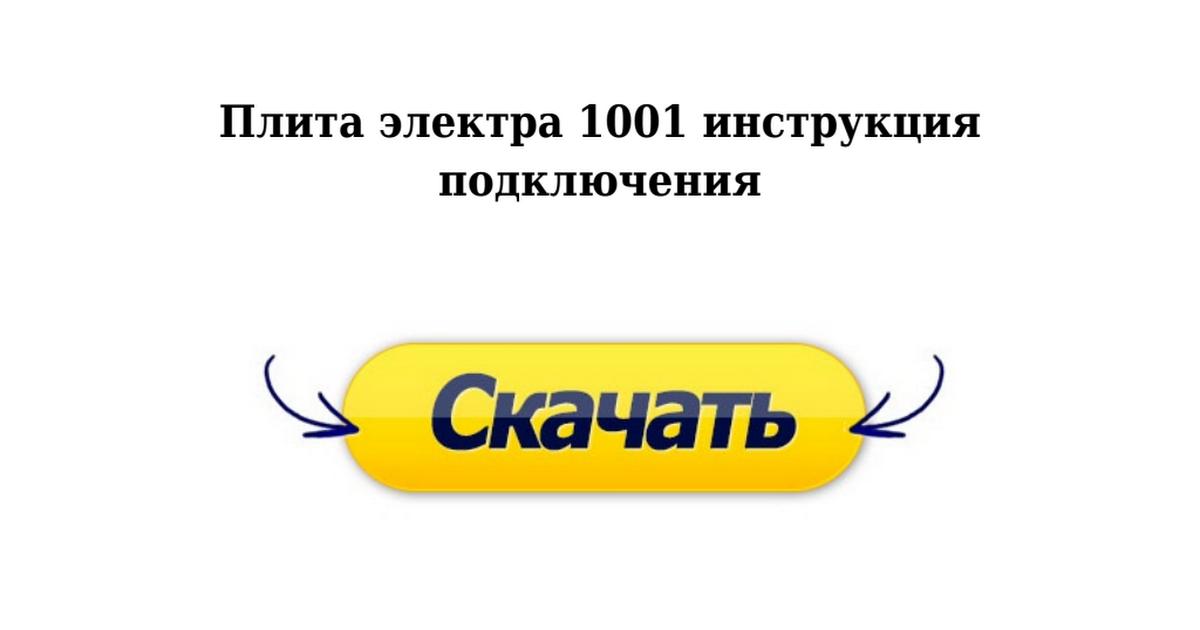 Плита электра 1001 инструкция