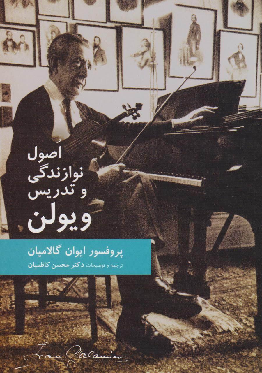 کتاب اصول نوازندگی و تدریس ویولن پروفسور ایوان گالامیان انتشارات سرود