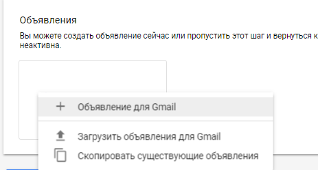 Создание объявления для рекламы в Gmail