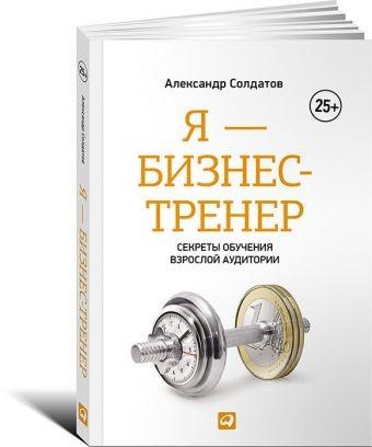 48_knigi_pro_trening-2.jpg