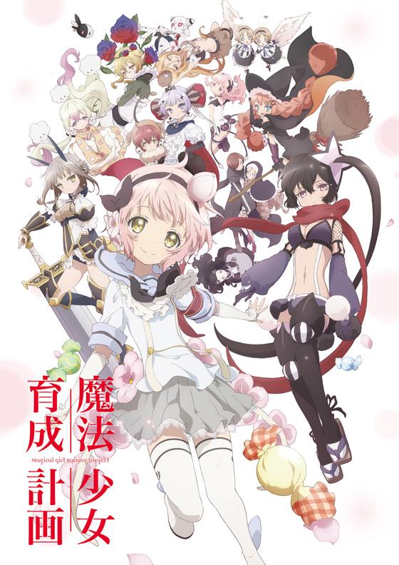 Image de l'anime Mahou Shoujo Ikusei Keikaku
