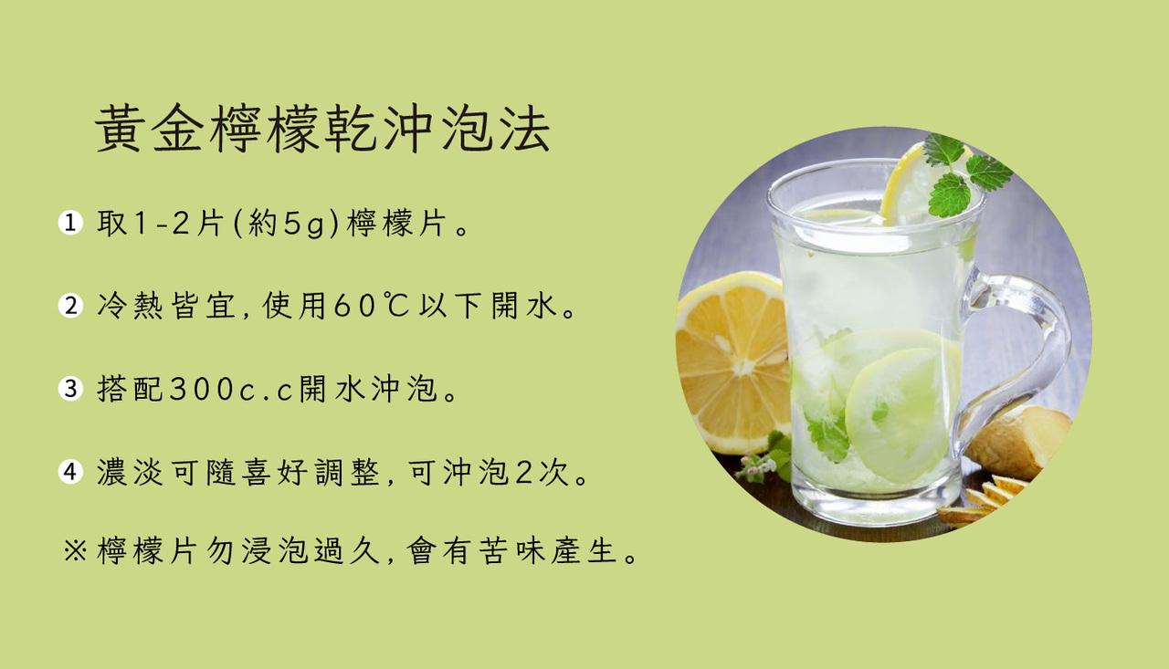 無糖檸檬水製作步驟方法