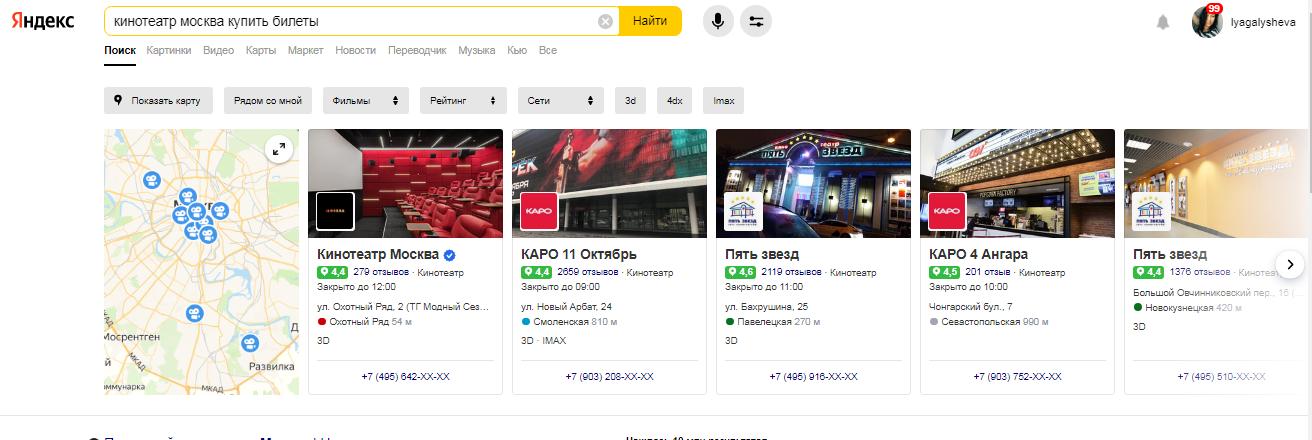 Обогащенные ответы в выдаче Яндекс в выдаче по кинотеатрам