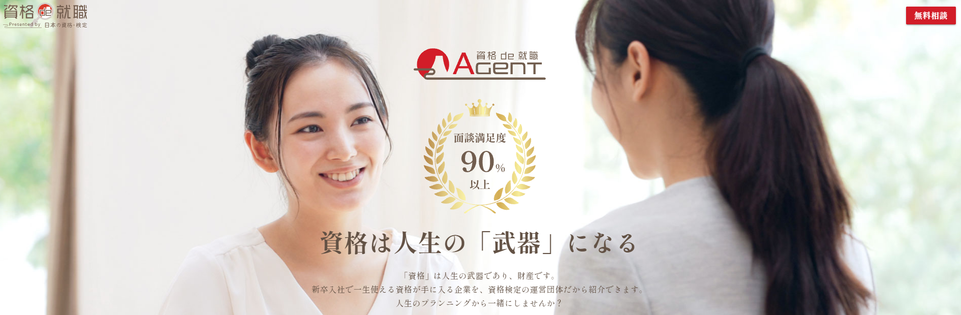 新卒エージェントサービス【資格de就職】面談促進プロモーション
