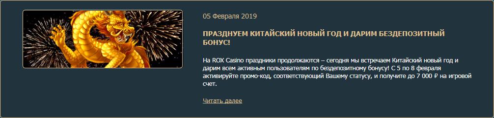 Рокс казино официальный
