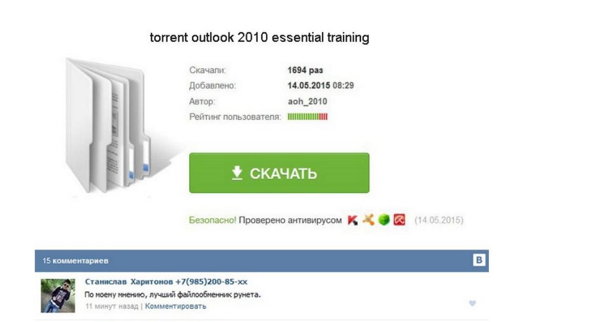 outlook 2010 torrent