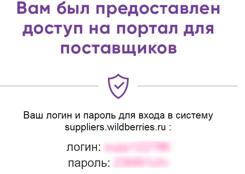 Как стать поставщиком Wildberries - 7179