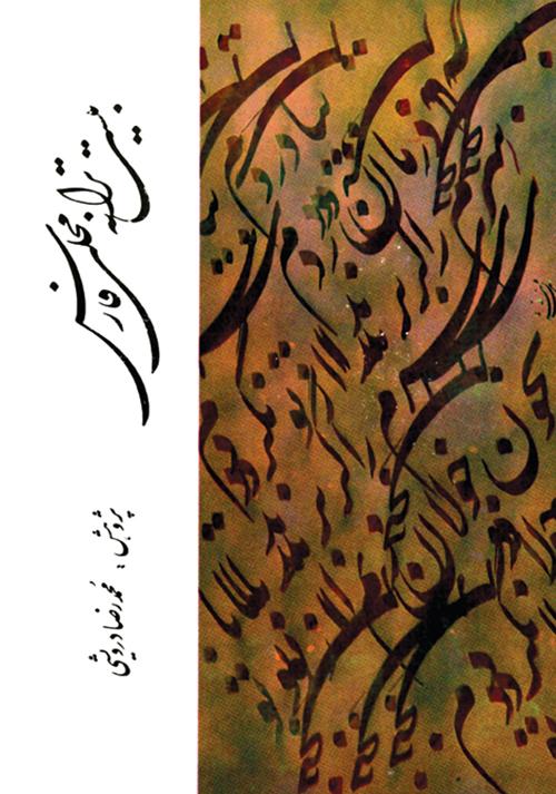 کتاب بیست ترانه محلی فارس محمدرضا درویشی انتشارات ماهور