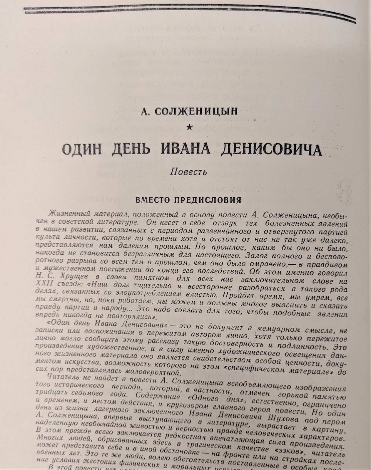 First page of the volume in Cyrillic.