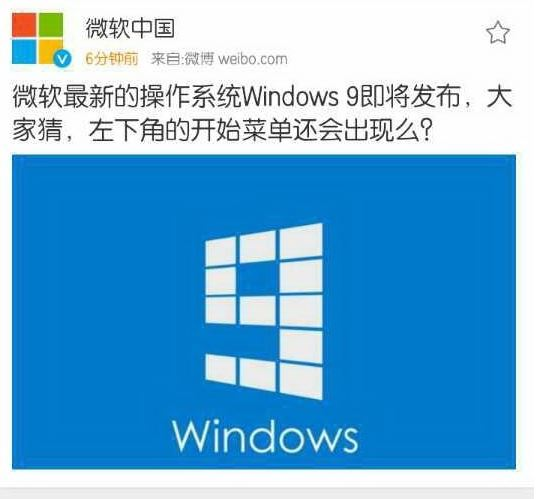 Microsoft China Accidentaly Posts Windows 9 Teaser On Weibo