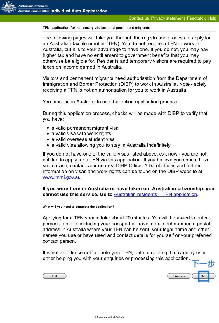 線上稅號申請步驟二