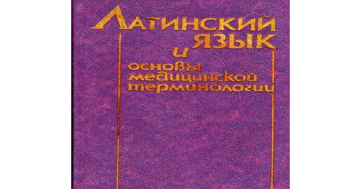 Решебник Латинского Чернявский