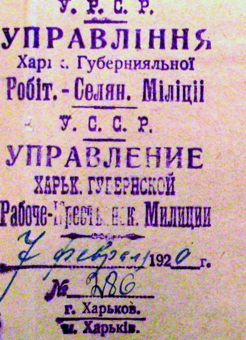 Кутовий штамп Харківської губміліції 1920 року