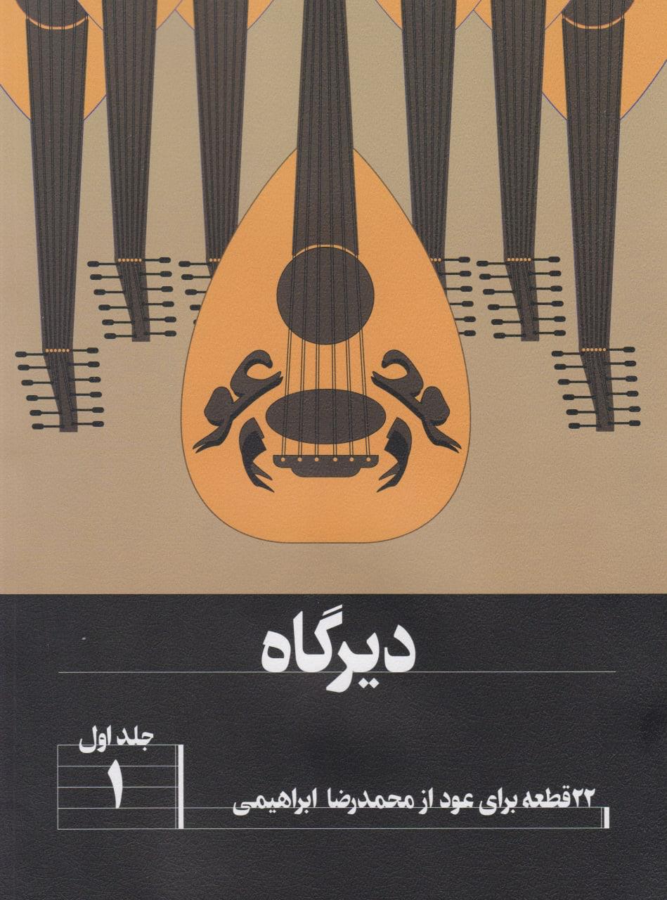کتاب اول 22 قطعه برای عود دیرگاه محمدرضا ابراهیمی