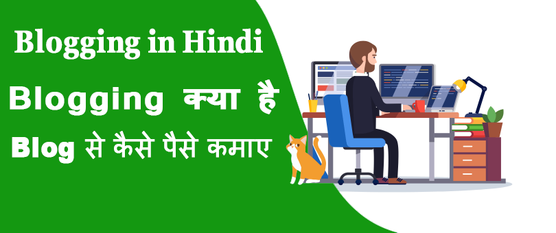 Blogging in Hindi