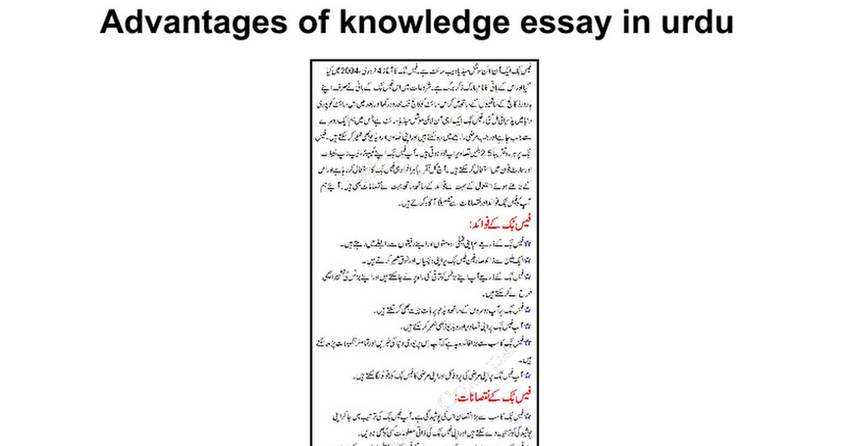 Search Results of urdu essay advantage of books reading