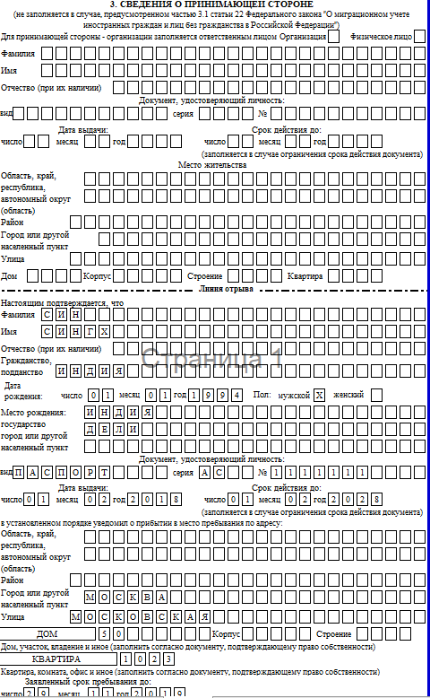 Russian registration new form