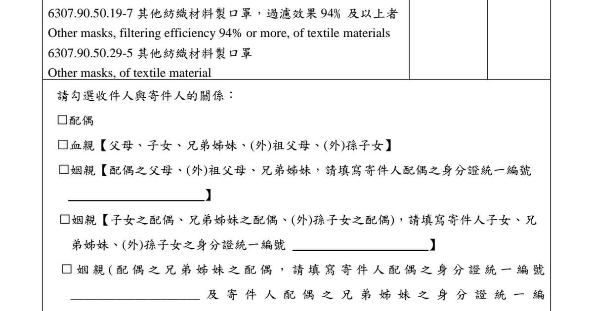 口罩輸出許可證申請書.pdf