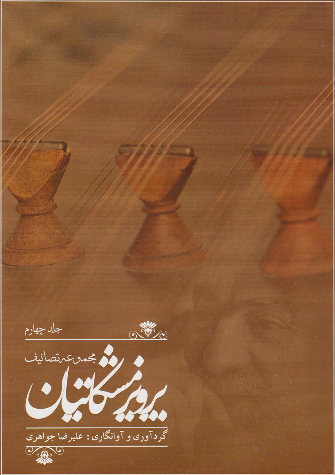 کتاب مجموعه تصانیف پرویز مشکاتیان جلد 4 (چهارم) گردآوری علیرضا جواهری انتشارات چکاد هنر