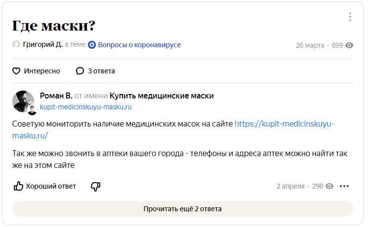 коммерческий вопрос в Яндекс Кью