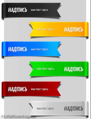 http://ktonanovenkogo.ru/image/ribbontths1.png